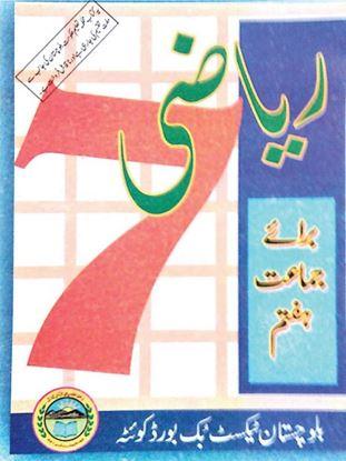 Mathematics( Riazi)