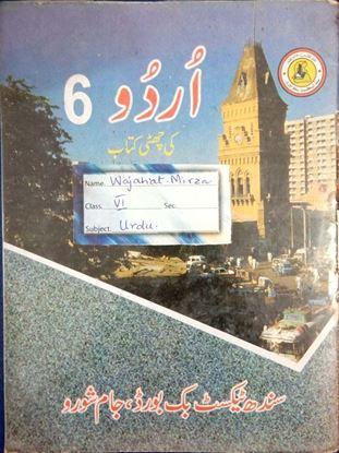 Urdu for class 6