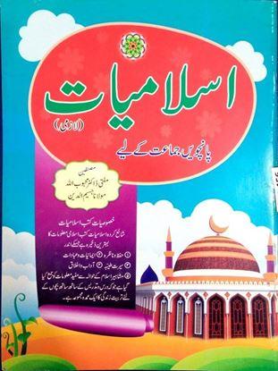 Islamiat for class 5