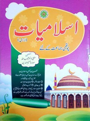 Islamiat for class 4