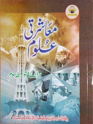 Economics( Urdu)