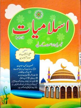 Islamiat for class 3