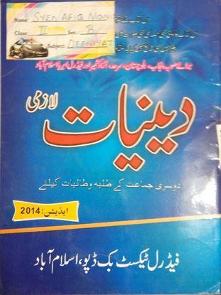 Deeniyat for class 2