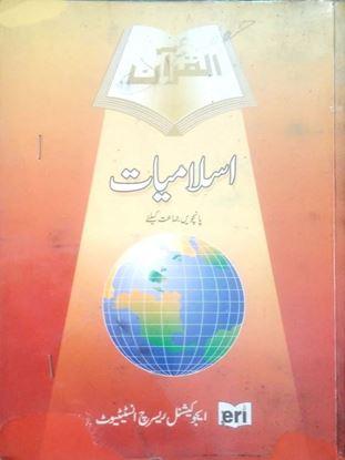 Islamiat Class 5