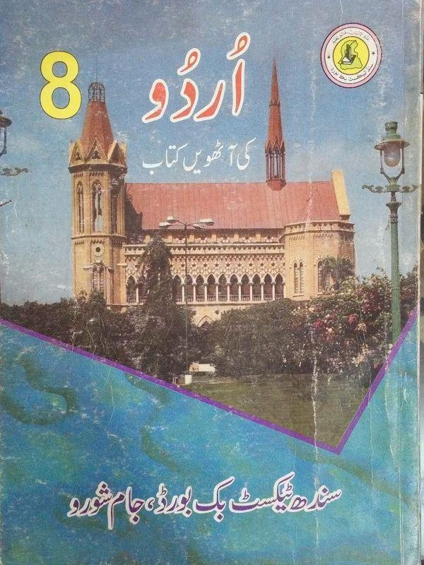 URDU 8th Class BOOK