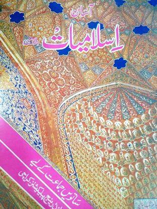 ASAAN ISLAMIAAT (CLASS 7TH)