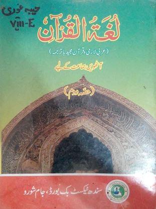 Lugatul Quran