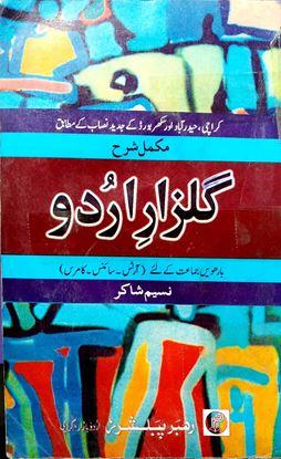 Gulzar-e-Urdu
