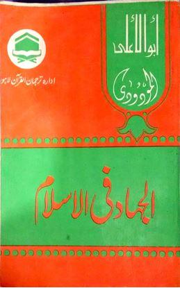 Syed Abu Ali Modoodi