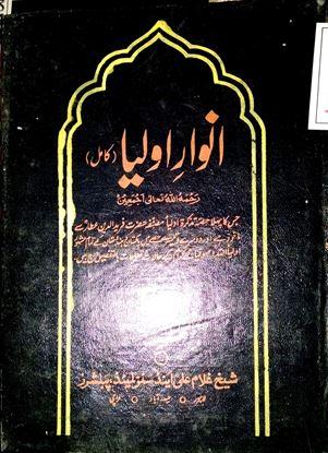 anwar-e-Oliya