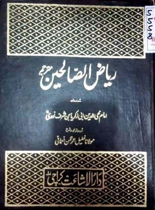 Imam Mohiuddin Abu Zakaria Yahya Ibn Sharaf al-Nawawī