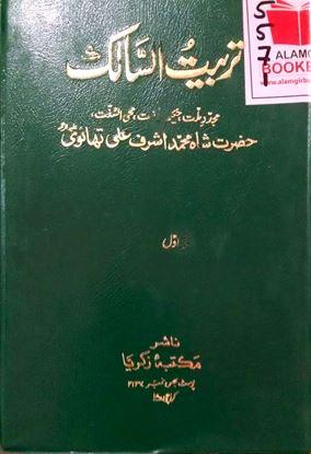 Hazrat Shah Muhammad Ashraf Ali Thanvi
