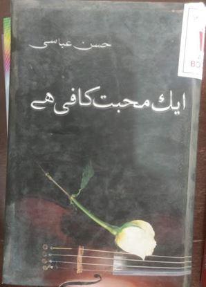 Picture of AIK MUHABBAT KAAFI HAI
