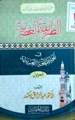 Picture of AL TARIKA AL ASRIYAH