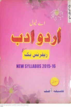 Picture of Urdu Adab (A-Level)