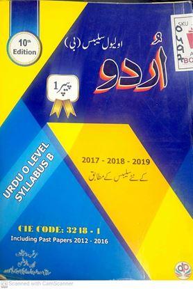 Picture of Urdu Syllabus