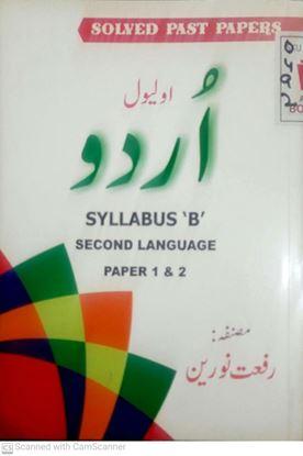 Picture of Urdu Syllabus B