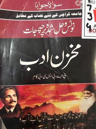 Picture of makhzan urdu